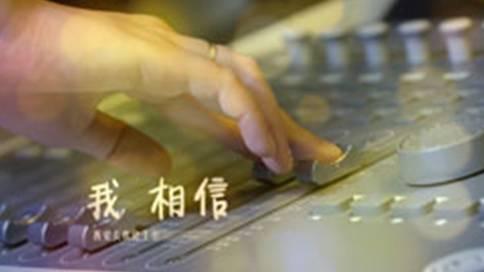 中国石油长庆井下助剂公司《我相信》MV