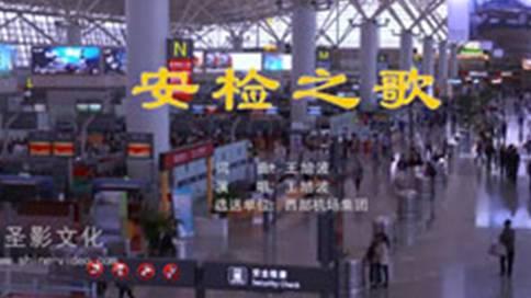 西安咸阳国际机场MV《安检之歌》