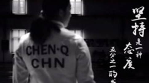 中国现代五项运动协会宣传片-击剑篇