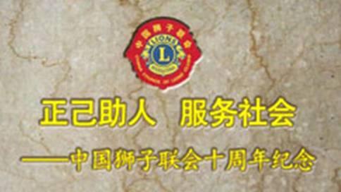 中狮联十周年纪念片