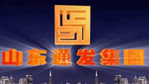 山东通发集团企业宣传片