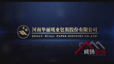 河南华丽纸业包装股份企业宣传片