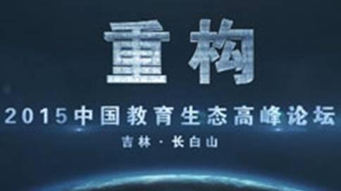 2015中国教育生态高峰论坛宣传片