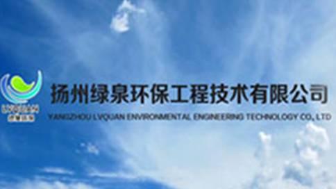 扬州绿泉环保产品宣传片