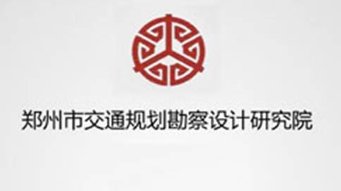郑州交通勘察设计研究院宣传片