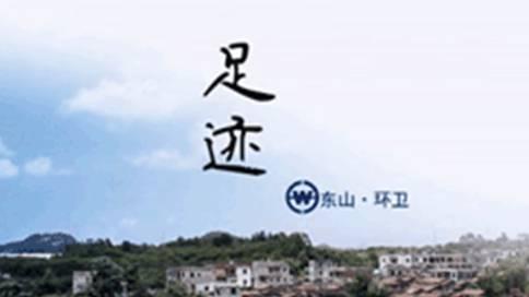 东山环卫微电影《美职工 - 足迹》