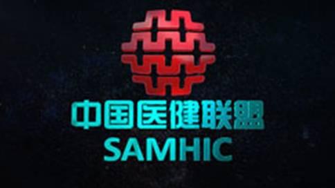 中国医健联盟 SAMHIC 宣传片