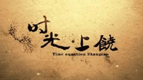 上饶旅游宣传微电影《时光 上饶》