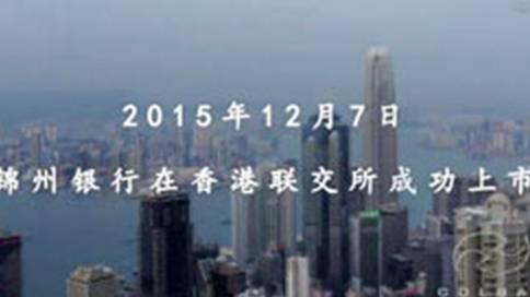 锦州银行上市视频