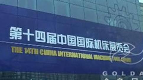 中国国际机床展宣传片