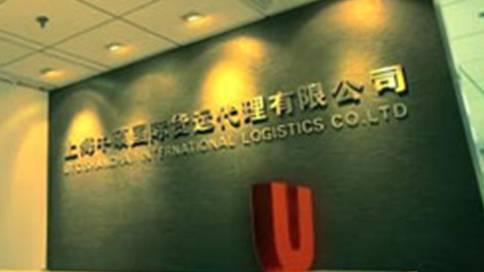 上海中硕国际货运代理企业宣传片