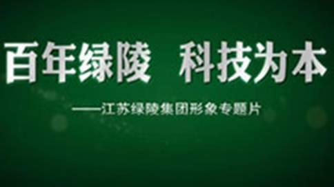 江苏绿陵化工集团宣传片