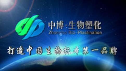 河南中博生物塑化企业宣传片