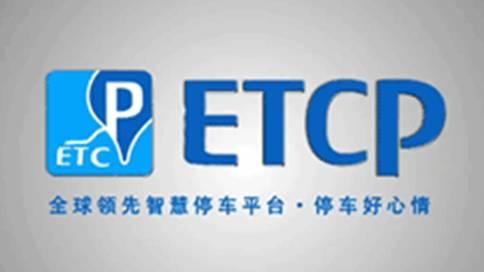 ETCP智慧停车公司宣传片