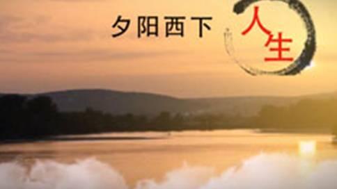 人文园安乐礼仪宣传片