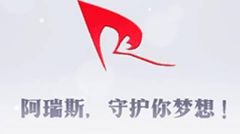 成都阿瑞斯篮球俱乐部宣传片