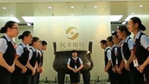 民丰银行服务礼仪风采大赛视频