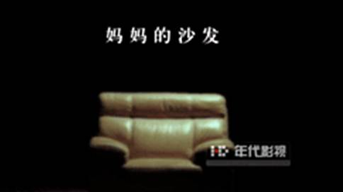 左右沙发微电影《妈妈的沙发》