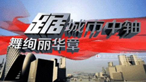 深圳龙华新区宣传片《龙华新使命》