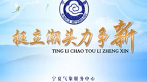 宁夏气象局气象服务宣传片