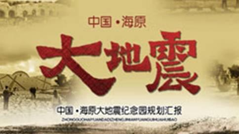 中国海原大地震纪念园规划汇报