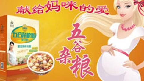 山蛋蛋五谷杂粮孕妇粥、产妇粥产品宣传片