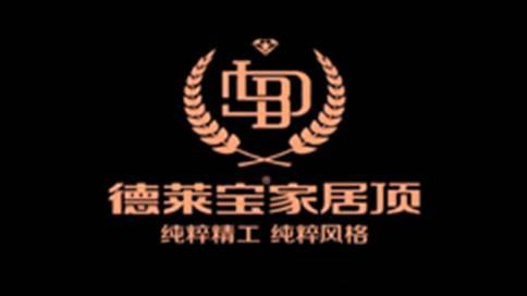 德莱宝集成吊顶品牌宣传片