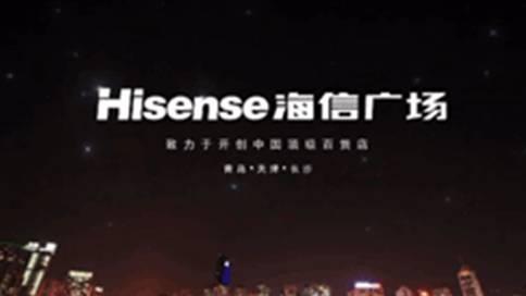 海信广场宣传片