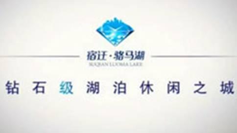 宿迁骆马湖广告片
