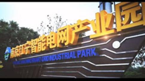 南京江宁智能电网产业园宣传片