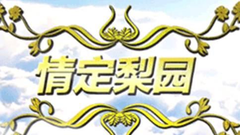 商丘宁陵县文化景区微电影《梨园 遇见》