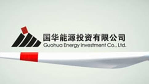 国华能源投资公司形象宣传片
