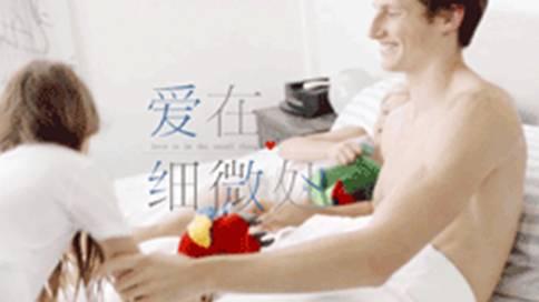 德国舒雅内衣广告片