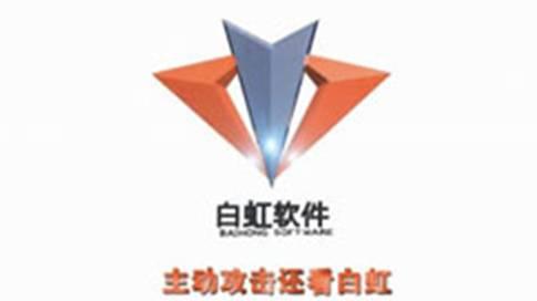 白虹软件企业宣传片