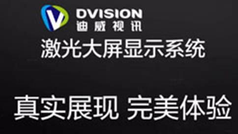 迪威视讯产品宣传片