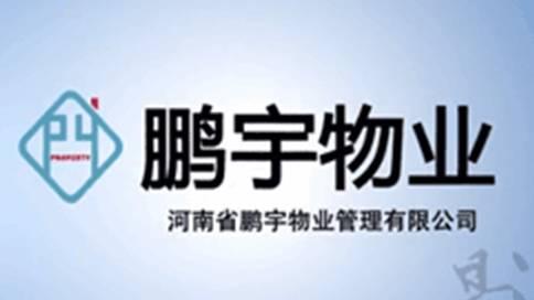 河南鹏宇物业管理企业宣传片