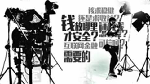 中国平安集团财富宝新产品上线访谈