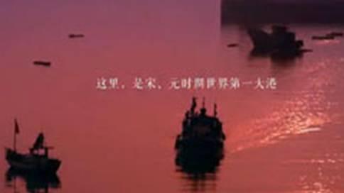 东亚文化之都·泉州形象宣传片