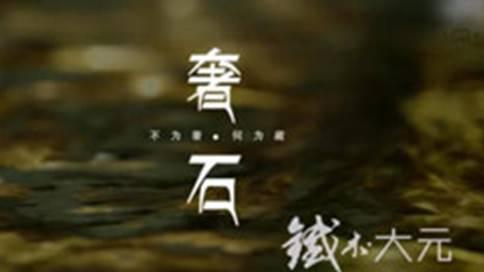 东星奢石形象宣传片