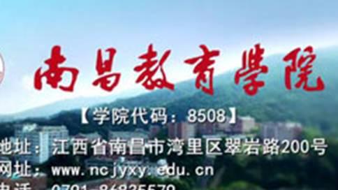 南昌教育学院宣传片