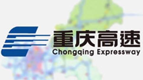重庆高速集团企业宣传片