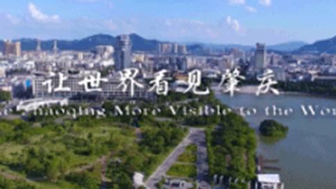 广东肇庆宣传片《让世界看见肇庆》
