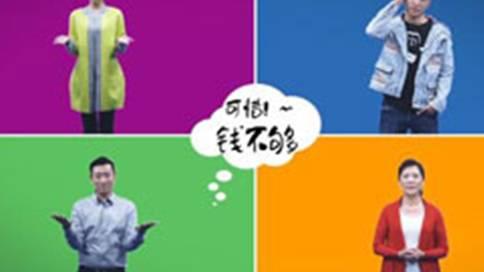 平遥农商行个人消费贷宣传片
