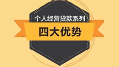 平遥农商行系列营销视频之个人经营贷