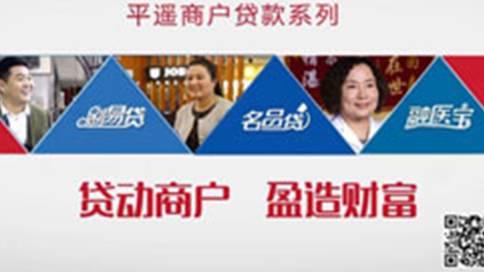 山西平遥农商银行商户贷款系列宣传片