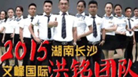 文峰国际美容美发团队宣传片