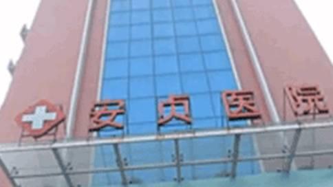 湖南安贞妇产医院广告片