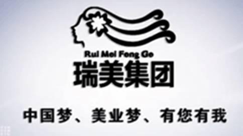 瑞美集团企业宣传片