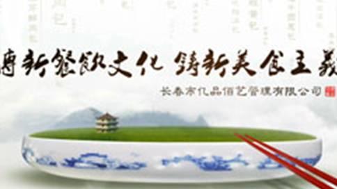 长春亿品佰亿餐饮机构企业宣传片