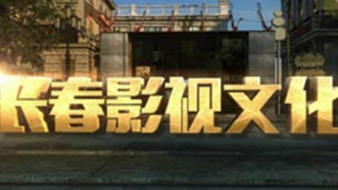 长影文化街区3D动画宣传片